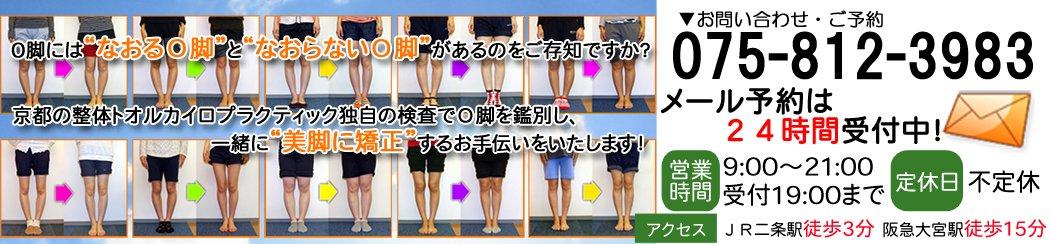 """O脚には""""なおるO脚""""と""""なおらないO脚""""があるのをご存知ですか? 京都の整体トオルカイロプラクティック独自の検査でO脚を鑑別し、一緒に""""美脚に矯正""""するお手伝いをいたします"""